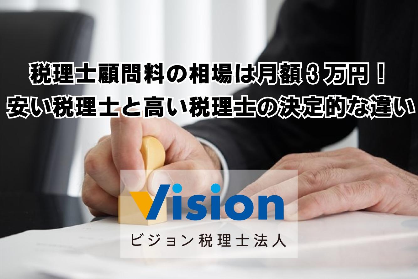 税理士顧問料の相場は月額3万円!安い税理士と高い税理士の決定的な違い