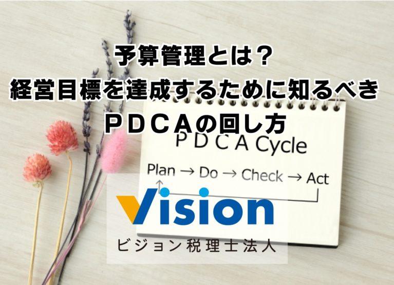 予算管理とは?経営目標を達成するために知るべきPDCAの回し方-04