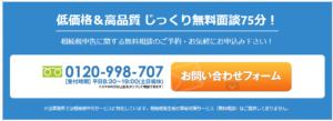 戸塚のビジョン税理士法人 相続税無料相談75分