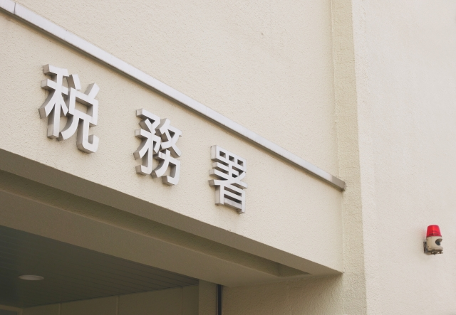 戸塚税務署から「相続税のお尋ね」が届いたら?