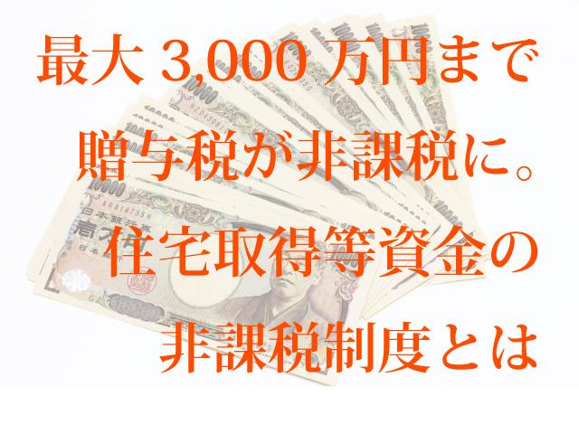 最大3,000万円まで贈与税が非課税に!住宅取得等資金の非課税制度とは