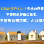 宅地の評価方法|不整形地評価の基本「不整形地補正率」とは何か