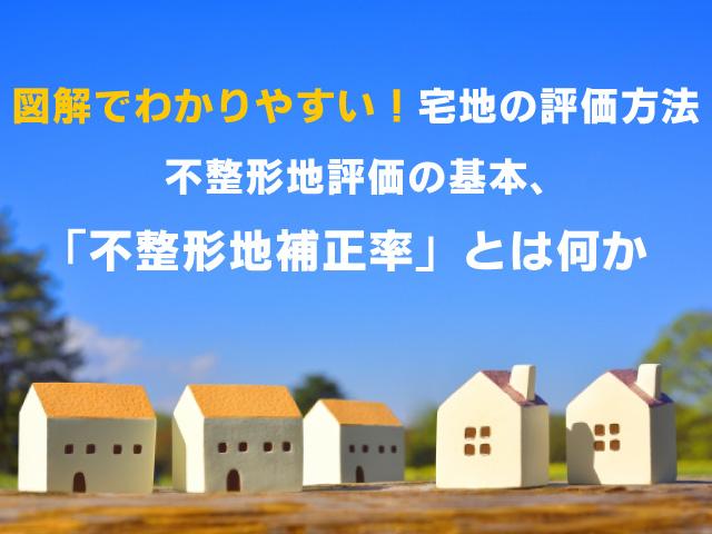 宅地の評価方法 不整形地評価の基本「不整形地補正率」とは何か
